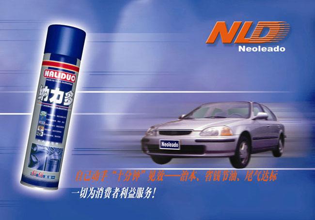 """""""纳力多""""——发动机免拆维修深层清理技术"""