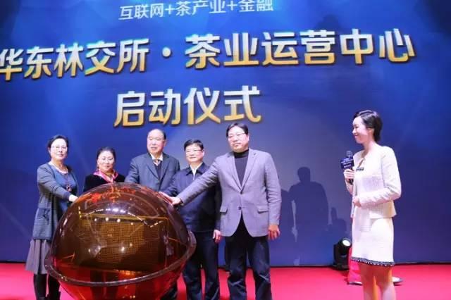华东林交所茶业运营中心成功启动并挂牌上市云南普洱茶