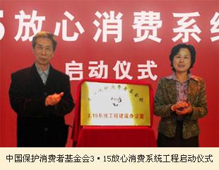 中国保护消费者基金会原副会长游玉海为放心消费系统工程正式启动揭幕