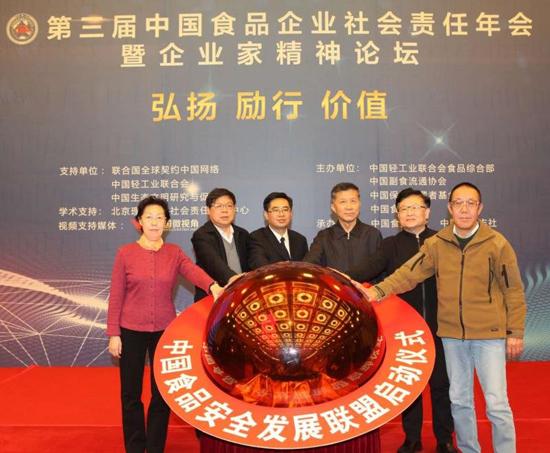 中国保护消费者基金会会长侯贵良参加中国食品安全发展联盟成立仪式